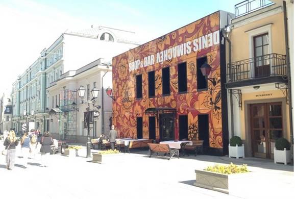 Denis Simachёv Shop&Bar