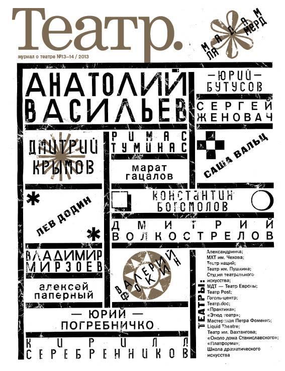 журнал «Театр»