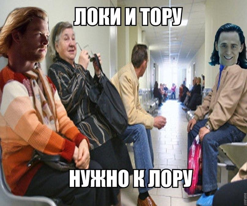 Тор и Локи