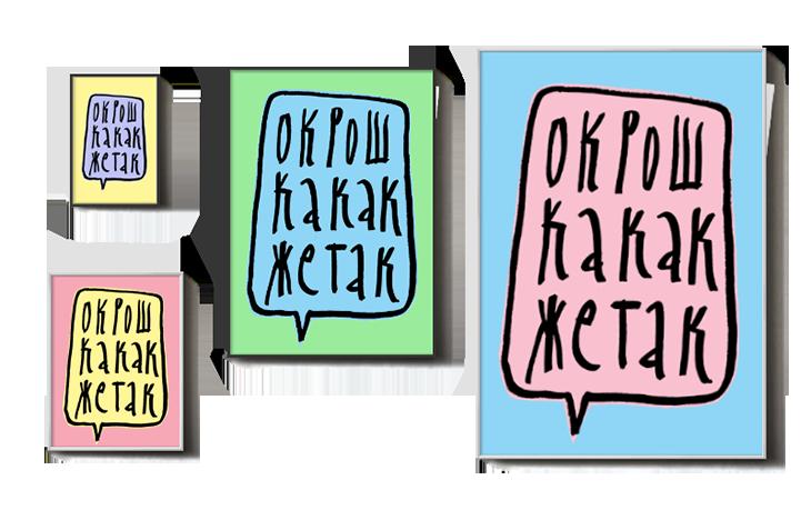 плакат, «Заязык»