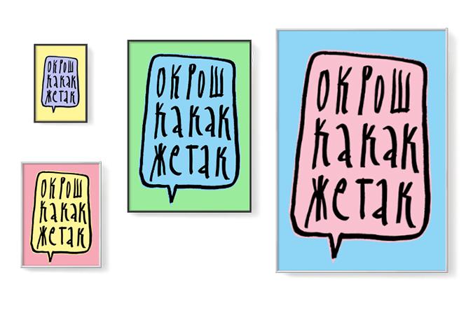 «Заязык»: дизайнерские текстовые плакаты
