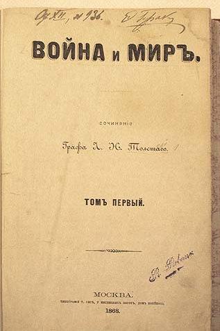 Лев Толстой, «Война и мир»