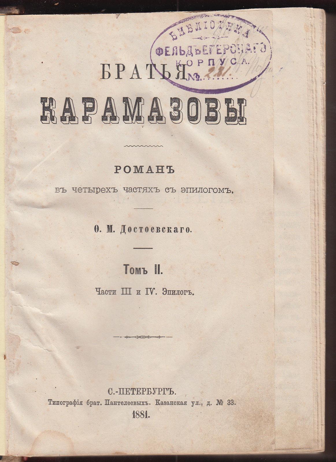Федор Достоевский, «Братья Карамазовы»