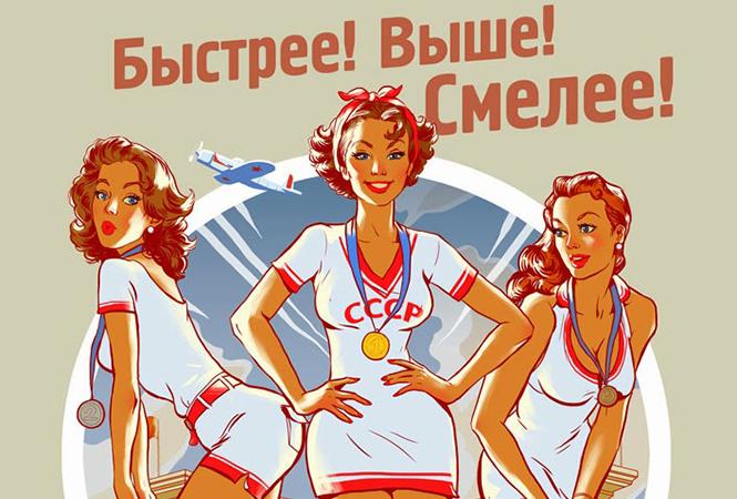 Пинап-календарь про Олимпиаду