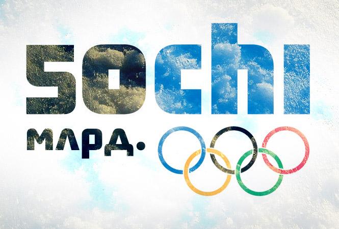 Олимпийские размеры