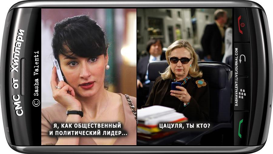 Хиллари Клинтон, смс, фотожаба