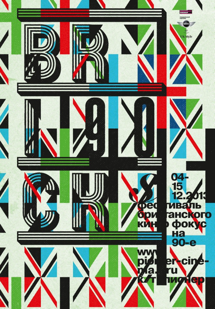 brick90_poster_preview