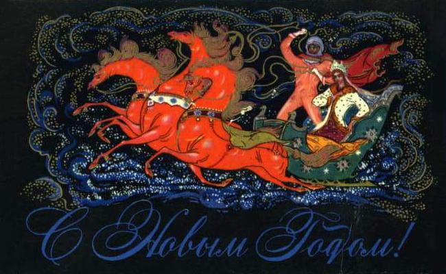 New Year Soviet Card