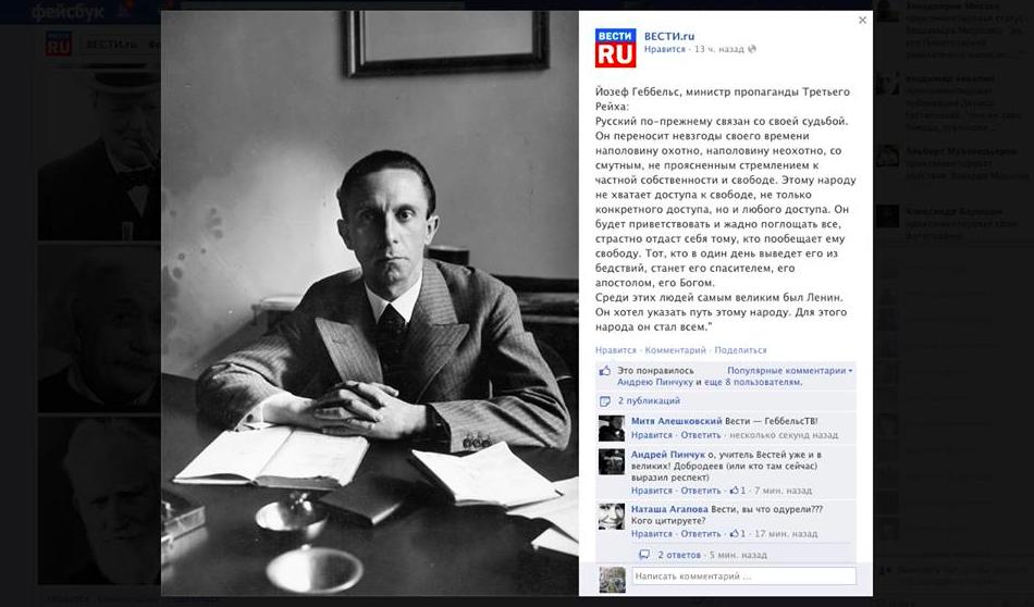 «Вести» причислил Геббельса к «великим» людям