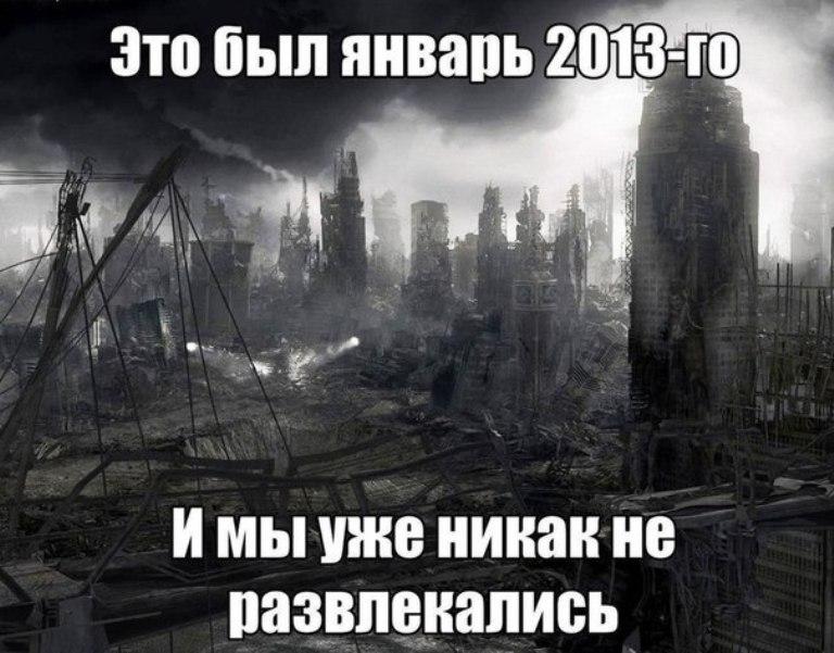 конец света, фотожаба
