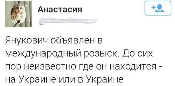 В или На Украине?