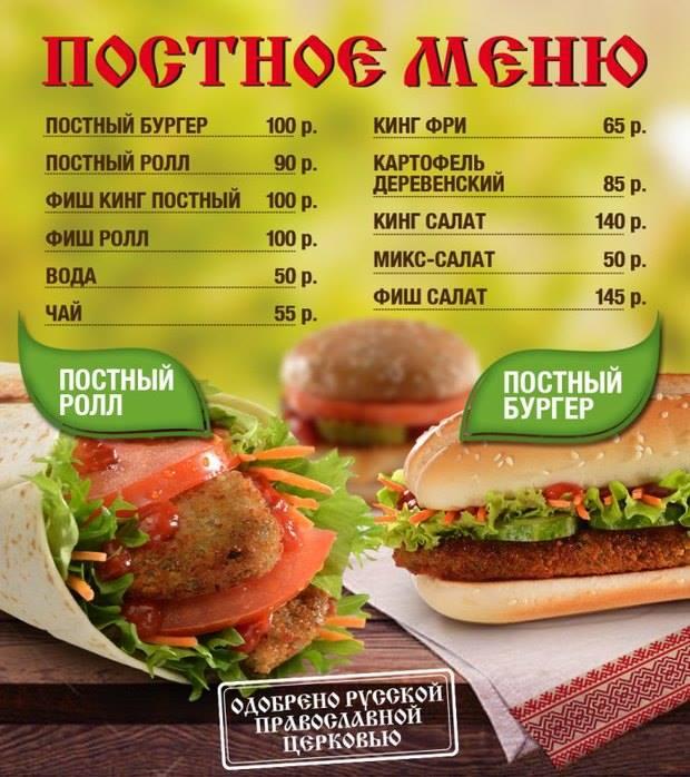 Постное меню от Burger King