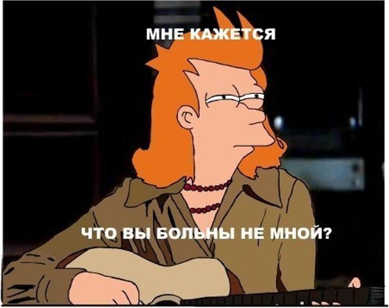 Фрай, футурама, futurama, мем