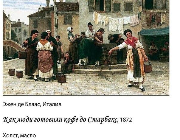 Смешные подписи к известным картинам