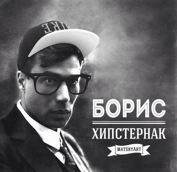 Борис Хипстернак