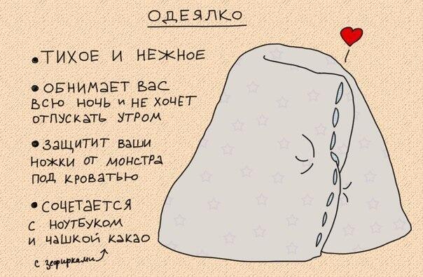 Одеялко: тихое и нежное