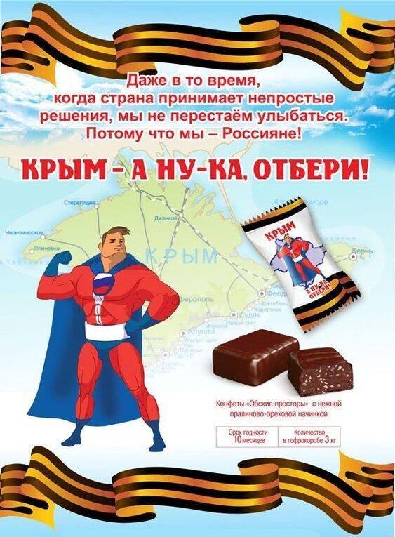 В Новосибирске начали выпускать конфеты