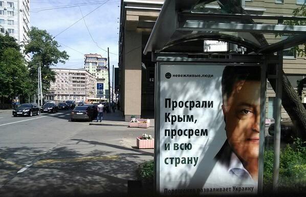 В Москве появились билборды с Петром Порошенко