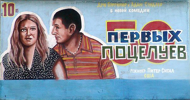 russian-movie-poster2