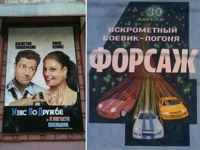 russian-movie-poster7