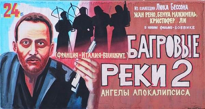 russian-movie-poster10