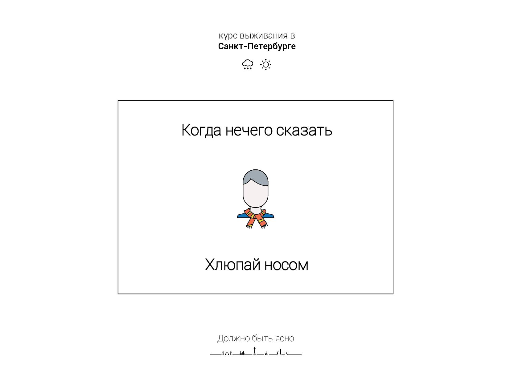 Как выжить в в Санкт-Петербурге