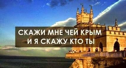 Скажи, чей Крым и ....