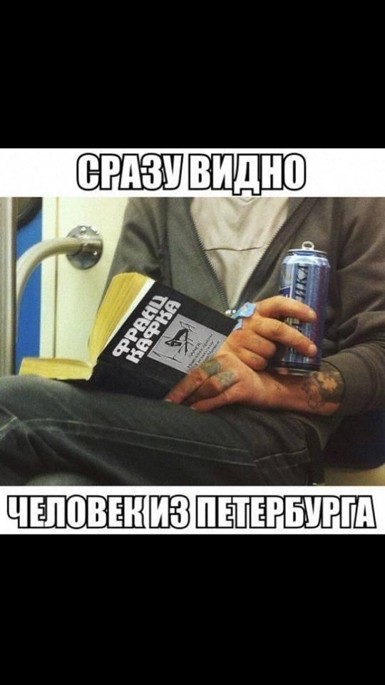 Человек из Петербурга