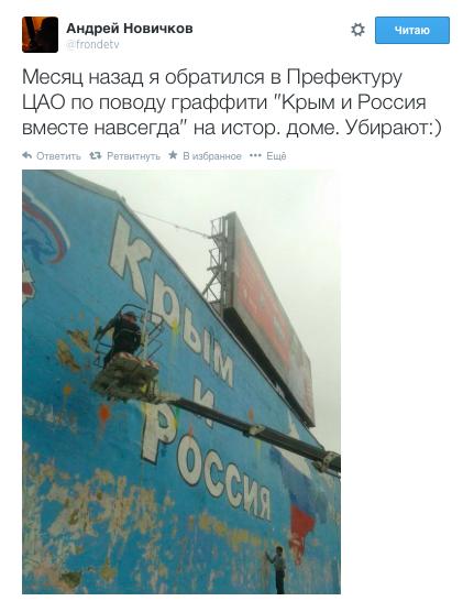 «Крымское» граффити в Москве закрашивают