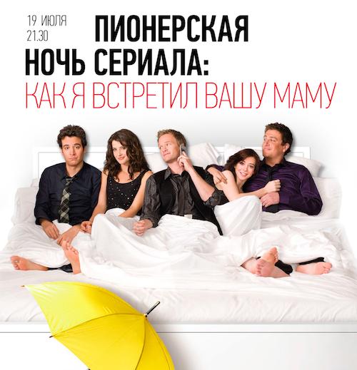 «Как я встретил вашу маму»: конкурс для любителей сериалов