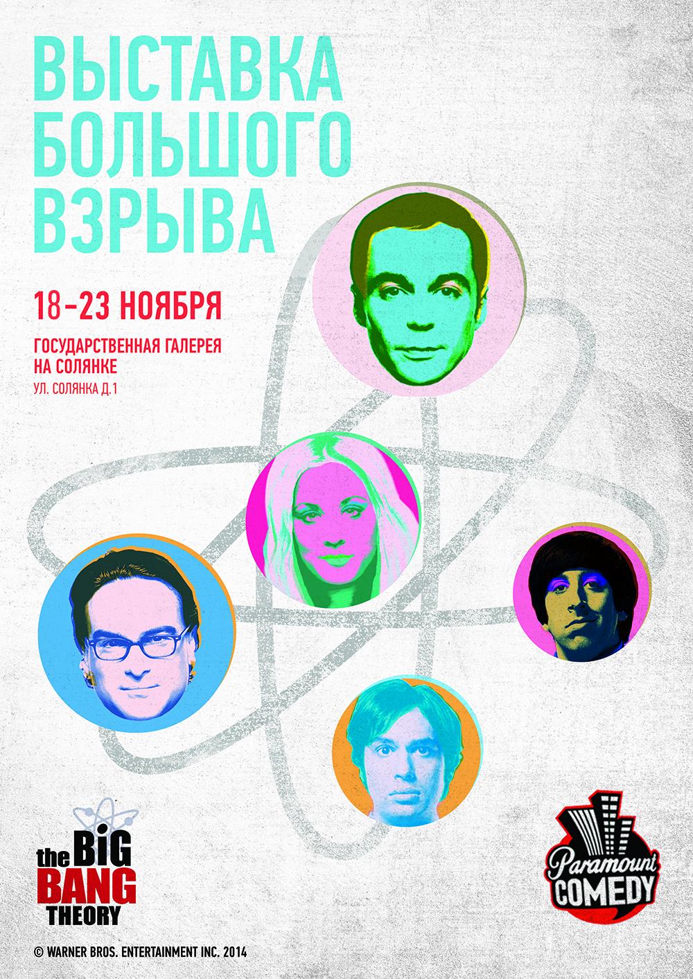 Poster 2.0_Международная Выставка Большого Взрыва в Москве_17-23 ноября