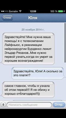 Журналистка LifeNews предложила деньги врачу за сообщение о смерти Рязанова