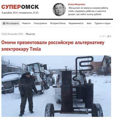 Новости науки. Российская альтернатива Tesla