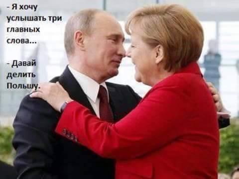 Давай поделим Польшу