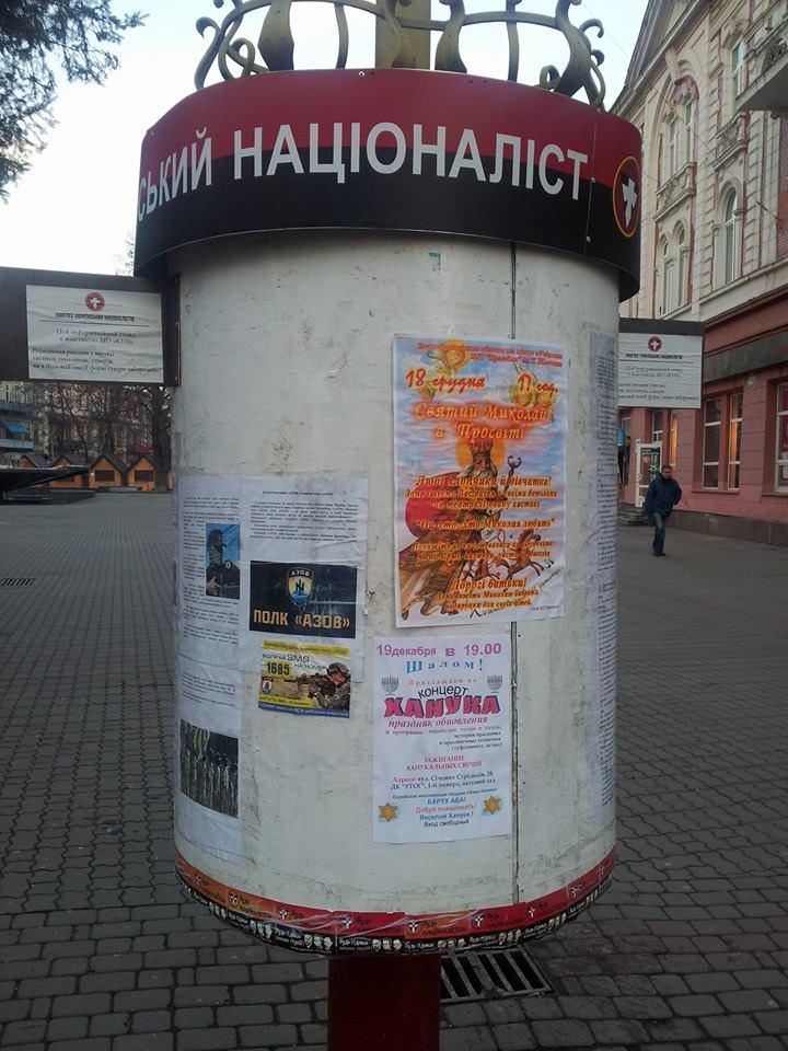 Украинские националисты орудуют в Ивано-Франковске