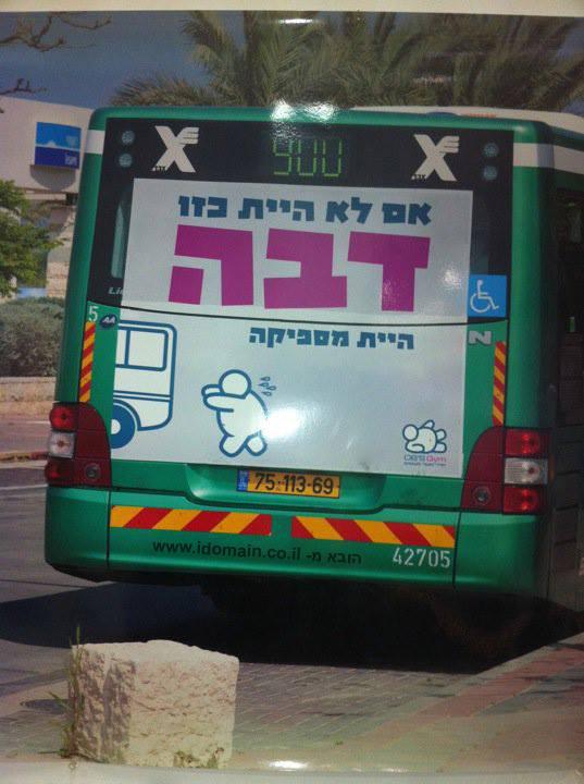 Суровая израильская реклама тренажёрного зала