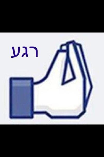 Десять самых популярных сленговых выражений  на иврите