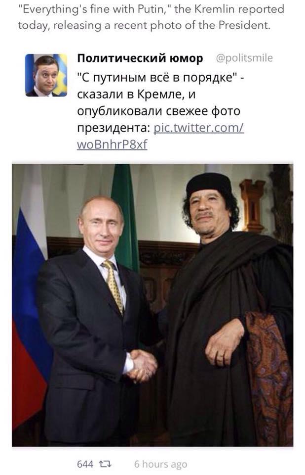 С Путиным все в порядке