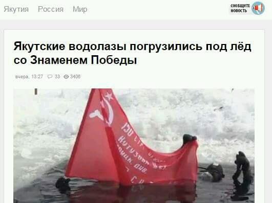 Якутские водолазы погрузились под лед со Знаменем Победы
