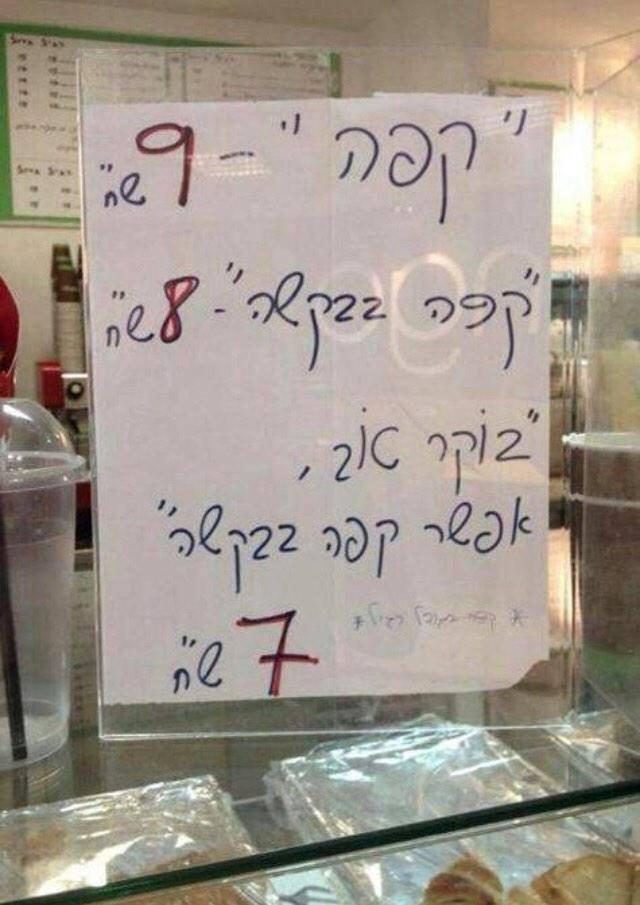Объявление в израильском кафе