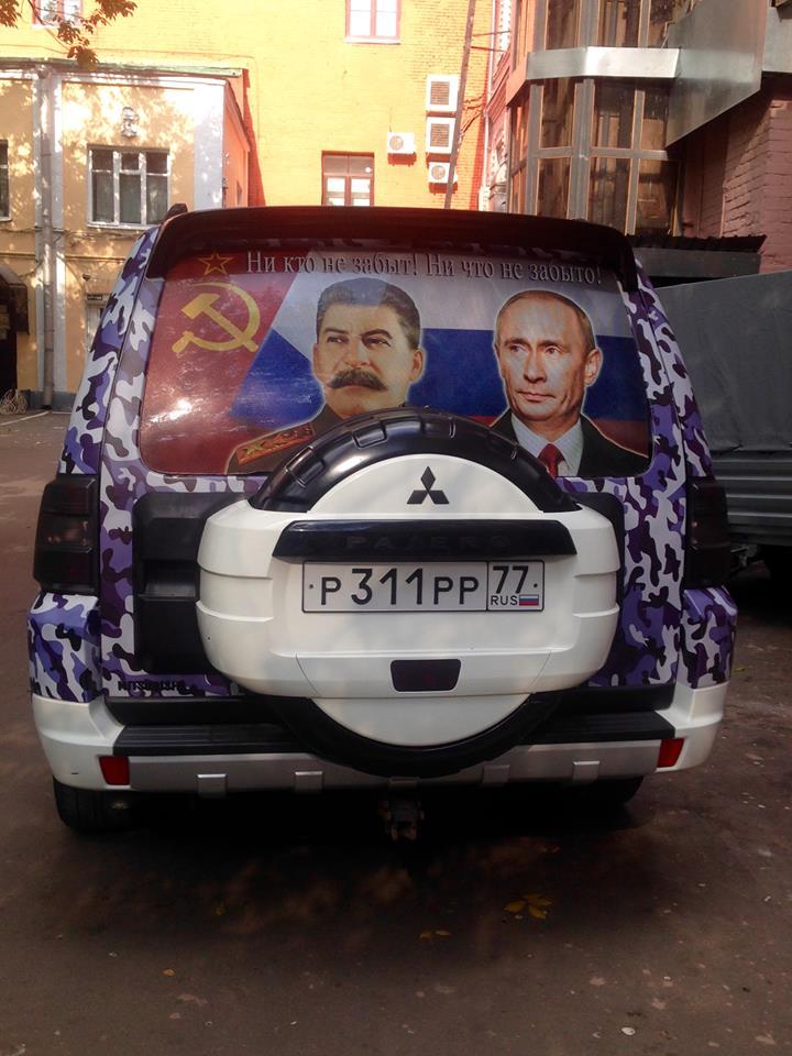 Путин и Сталин - так победим!