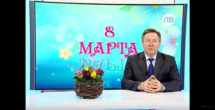 Безумное поздравление с 8 марта главы Липецкой области
