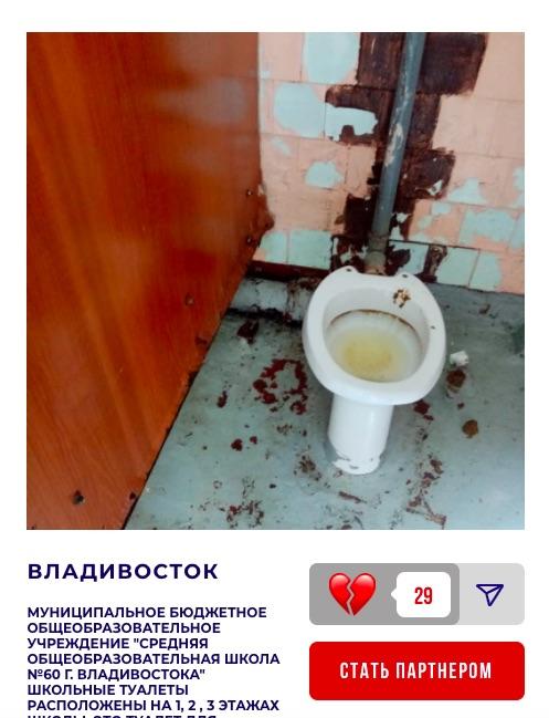 Объявлен конкурс на худшие школьные туалеты России. Фото шокируют!