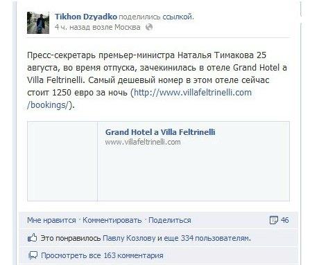 Переписка, ВКонтакте
