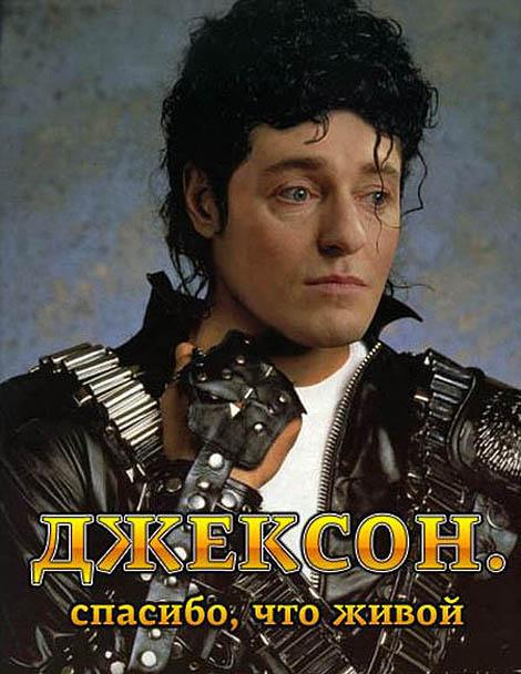 Безруков, фотожаба, Джексон