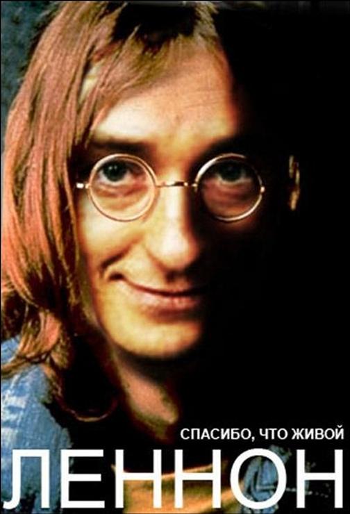 Безруков, фотожаба, Леннон