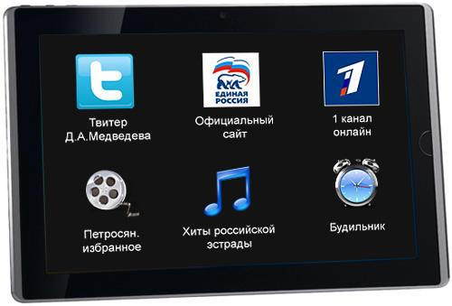 Первый российский планшетник, планшетник, фейк