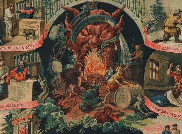 пьянство, плакаты, плакаты 20 века в россии