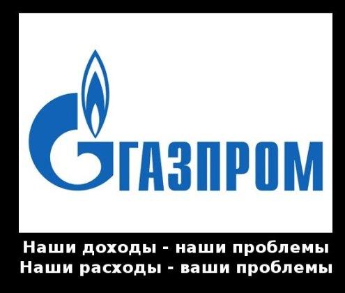газпром, налоги, расходы