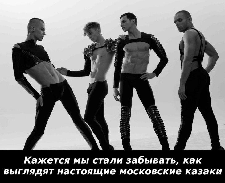 казаки, тренд